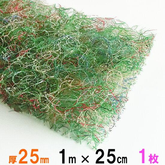 ビニロックフィルターの後継濾材ゼンスイ(日本製) サランロック 厚25mm×1m×幅 25cm 1枚【お一人様2枚まで】【♭】