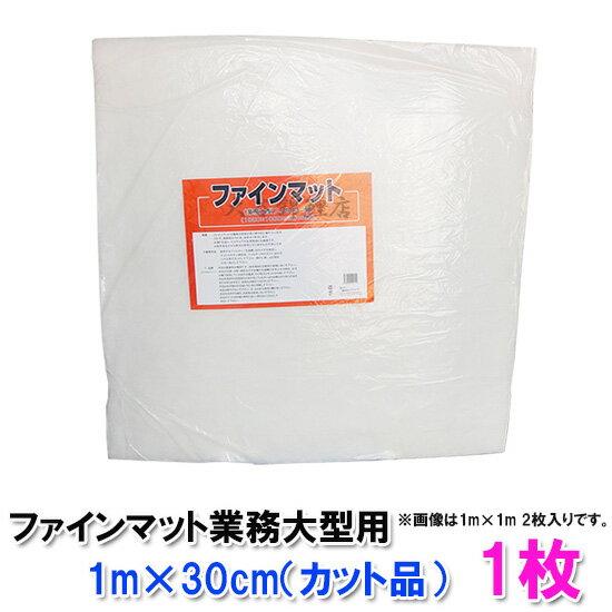 サンミューズ ファインマット業務大型フィルター用 1m×30cm 1枚 カット品【♭】