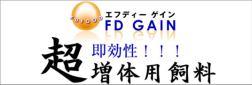 FDフード 超増体飼料 ゲイン S 浮 3kg【♭】
