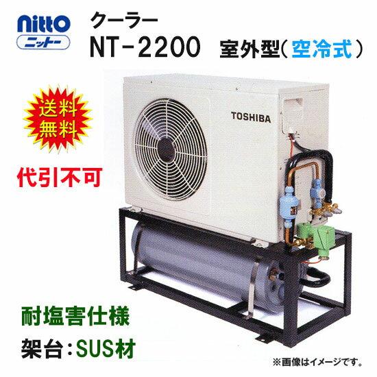 冷却水量7500Lまでニットー クーラー NT-2200 室外型(空冷式)冷却機(日本製)三相200V耐塩害仕様 架台:SUS材【同梱不可  北海道・沖縄・離島は別途】【♭】