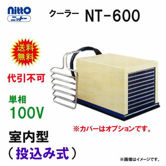 冷却水量2500Lまでニットー クーラー NT-600 室内型(投込み式)冷却機(日本製)単相100V (カバーはオプション)【同梱不可  北海道・沖縄・離島は別途】【♭】