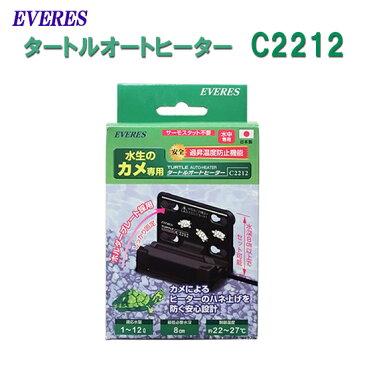エヴァリス タートルオートヒーター C2212 水生カメ専用【♭】