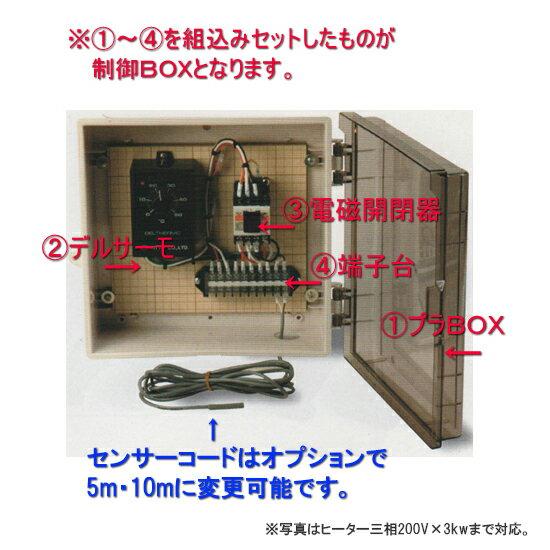 ♭日本製ニットー チタンヒーター用制御BOX 三相200V 3kw 3本(9kw)まで対応送料無料【♭】