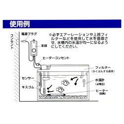 数量限定特別価格!!ニッソーサーモスタットシーパレックス600【♭】
