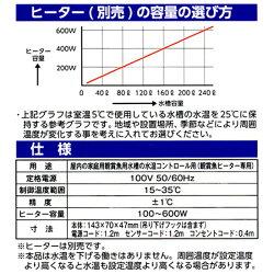 ♭◇◆ニッソーサーモスタットシーパレックス600【02P12Oct15】