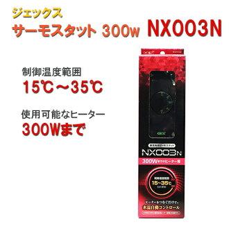 ♭ 控制到 Gex 溫控器 NX003 15-32 ° ◇ ◆ 300W 相容相容