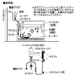 ニッソーニュープロテクトプラス150Wヒーター+サーモスタットセット【♭】