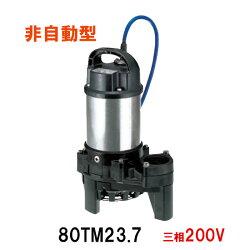 ♭†鶴見製作所水中チタンポンプ40TM2.25S100V送料無料