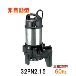 ♭鶴見製作所汚物用水中ハイスピンポンプ(非自動形)40PU2.25S送料無料