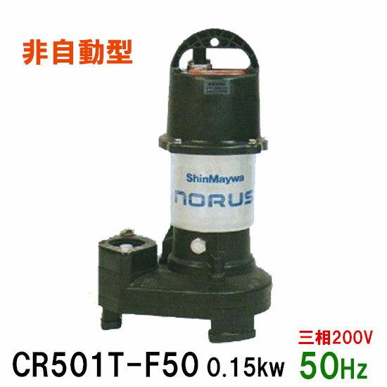 新明和工業 水中ポンプ CR501T-F50 0.15KW 三相200V 50Hz汚水 汚物 排水ポンプ【代引不可 同梱不可  北海道・沖縄・離島は別途】【♭】