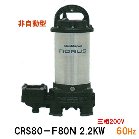 新明和工業 水中ポンプ CRS80−F80N 2.2KW 三相200V 60Hz汚水 汚物 排水ポンプ【代引不可 同梱不可  北海道・沖縄・離島は別途】【♭】