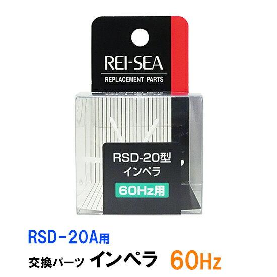 レイシー RSD-20A用インペラー 60HZ(西日本用)【♭】