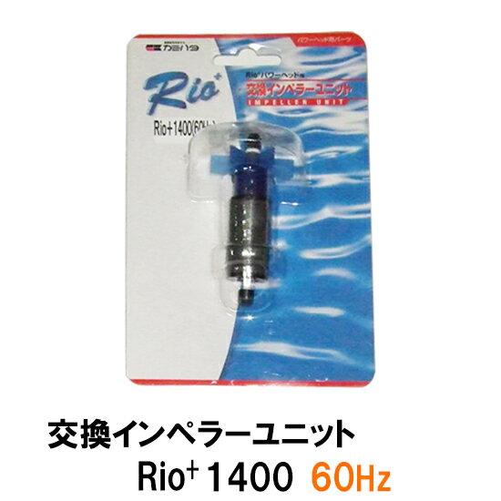 カミハタ リオ Rio+1400 60Hz用インペラーユニット【♭】