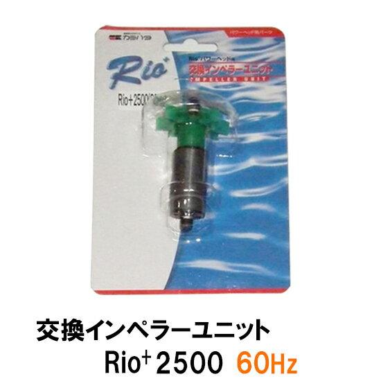 カミハタ リオ Rio+2500 60Hz用インペラーユニット【♭】