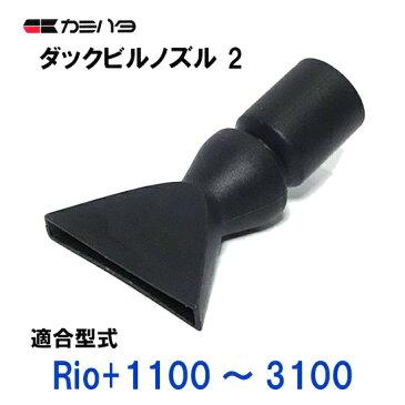 カミハタ リオ Rio+1100〜3100用 ダックビルノズル2【♭】