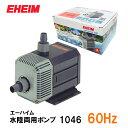 エーハイム 水陸両用ポンプ 1046 60Hz 淡水・海水両用 ...