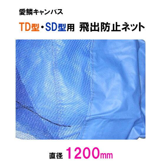松山シート商会 愛鱗キャンバス TD型・SD型用 飛出防止ネット【♭】