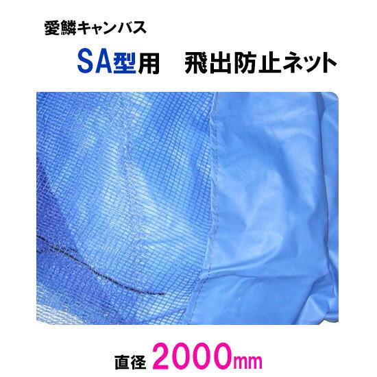 松山シート商会 愛鱗キャンバス SA型用 飛出防止ネット【♭】