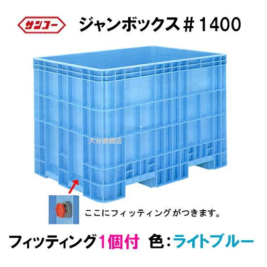 ♭サンコー(三甲)ジャンボックス#1400 フィッティング1個付 色:ライトブルー送料無料【♭】:大谷錦鯉店