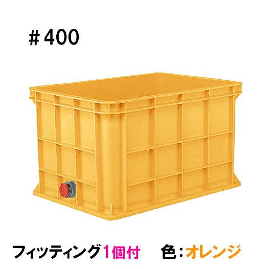 ♭サンコー(三甲)ジャンボックス#400 フィッティング1個付 色:オレンジ送料無料 代引不可 同梱不可【♭】:大谷錦鯉店