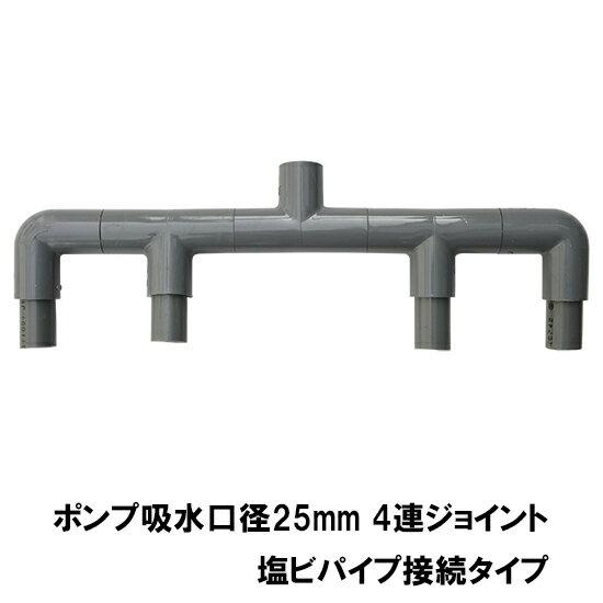 HKストレーナー用4連ジョイント 吸水口径25mm 塩ビパイプ接続タイプ【♭】