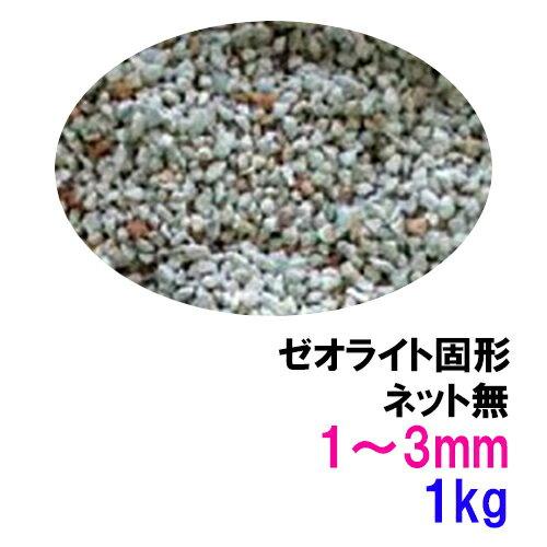 ゼオライト固形 1~3mm 1kg【♭】