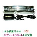 カルパ 水中殺菌灯 UV-10DF(ステンレスフロート付)50Hz 【送料無料 但、一部地域除】【♭】