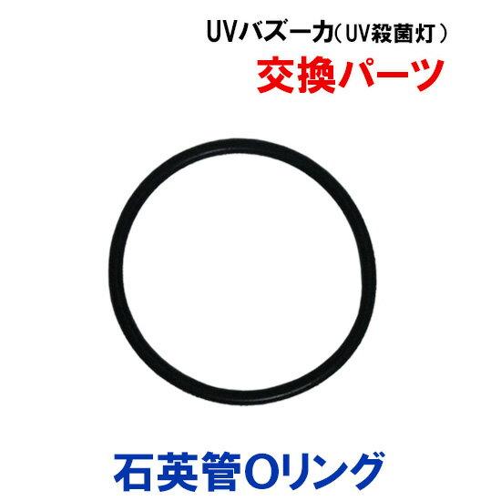 ゼンスイ UVバズーカ(UV殺菌灯)交換パーツ 石英管Oリング【♭】