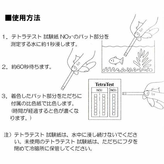 テトラテスト 試験紙 NO3-(硝酸塩)(淡水・海水用)【ゆうパケットでの発送/代引・日時指定は通常送料】【♭】
