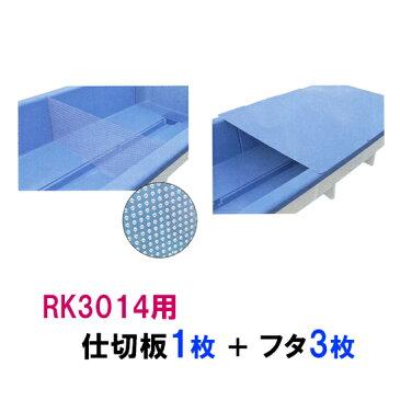 カイスイマレン RK3014用 仕切板1枚+蓋3枚セット【個人宅への配送不可 代引不可 同梱不可 送料別途見積】【♭】