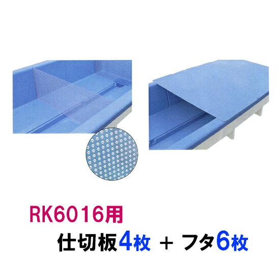 ♭カイスイマレン RK6016用 仕切板4枚+蓋6枚セット代引不可 同梱不可 送料別途見積【♭】:大谷錦鯉店