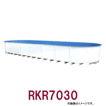 カイスイマレン FRP楕円型水槽レースウェイタイプ RKR7030【個人宅への配送不可 代引不可 同梱不可 送料別途見積】【♭】