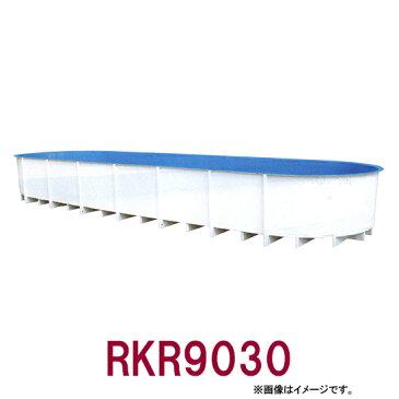 カイスイマレン FRP楕円型水槽レースウェイタイプ RKR9030【個人宅への配送不可 代引不可 同梱不可 送料別途見積】【♭】