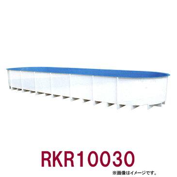 カイスイマレン FRP楕円型水槽レースウェイタイプ RKR10030【個人宅への配送不可 代引不可 同梱不可 送料別途見積】【♭】