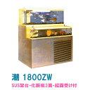 ゼンスイ 活魚水槽 潮 1800ZW 水槽フルセットSUS架台・化粧3...
