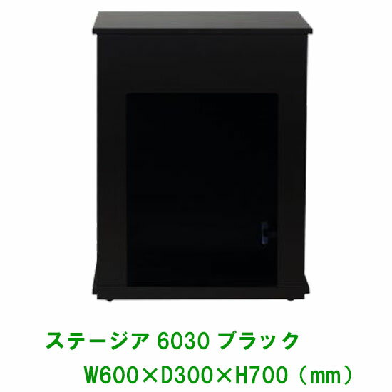 60cm水槽用キャビネットJUN ステージア 6030 (60×30×70cm) ブラック【同梱不可 送料別途見積 地域によって異なります】【♭】