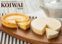 小岩井農場チーズケーキ2個セット【スイーツ ギフト】