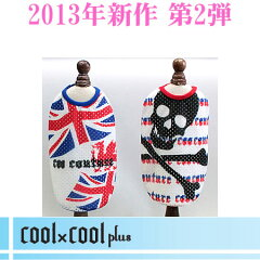 Coo Couture(クークチュール) cool×cool(クール×クール)は、暑さ対策ドッグウェア(犬服...