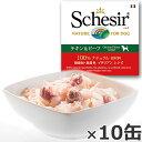 Schesir(シシア)ドッグシリーズ ゼリータイプ チキン&ビーフ 150g×10缶 ドッグフード ウェットフード 缶詰 無添加 犬用品/ペット用品 楽天BOX受取対象商品