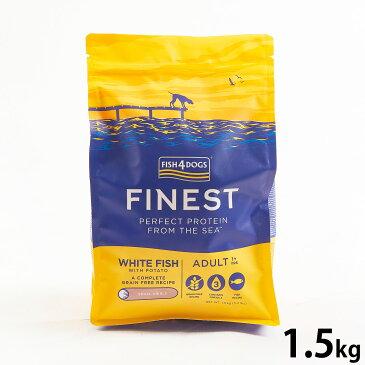 フィッシュ4ドッグ ファイネスト オーシャンホワイトフィッシュ 1.5kg 犬用品/ペットグッズ/ペット用品
