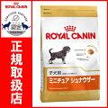 ロイヤルカナンドッグフードミニチュアシュナウザー子犬用1.5kg【5250円以上送料無料】