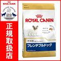 ROYALCANINロイヤルカナンドッグフードフレンチブルドッグ子犬用3kg