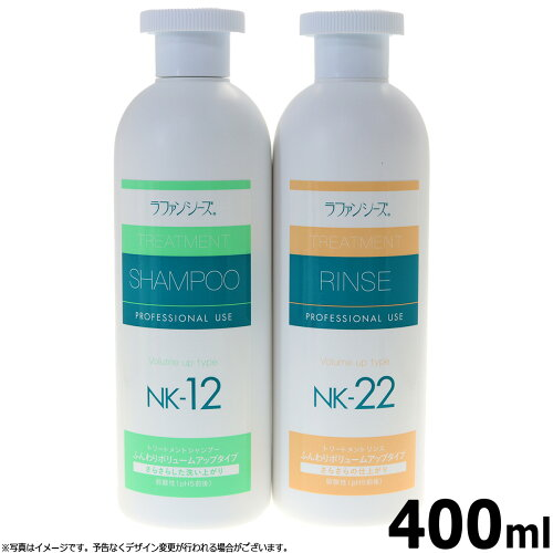 ラファンシーズ シャンプー&リンスセット(NK-12&NK-22)ふんわ...