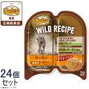 ニュートロ ワイルドレシピ 成猫用 サーモン パテタイプ 75g×24個 送料無料 (無添加 ウェット 猫缶)