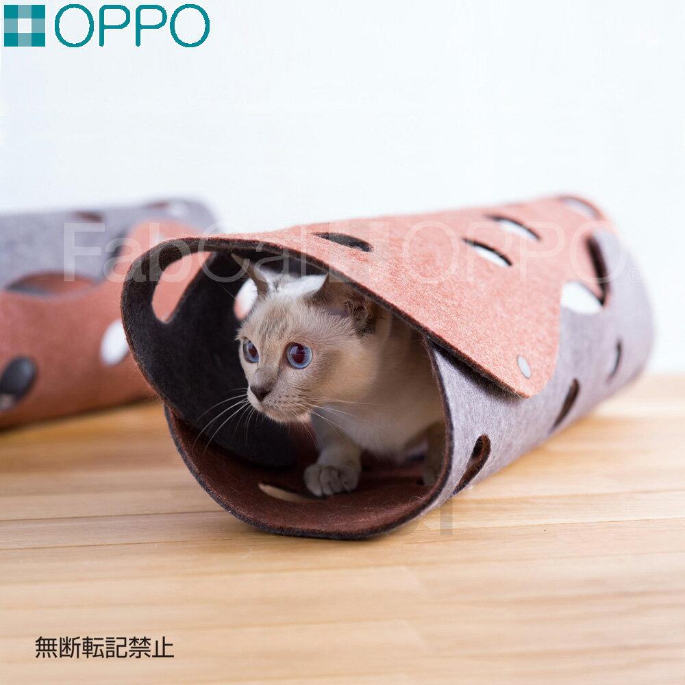 【200円OFFクーポン配布中】OPPO(オッポ)FabCat tunnel(ファブキャットトンネル)【猫用品/ねこグッズ/ペットグッズ/ペット用品】