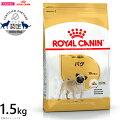 ロイヤルカナンドッグフードパグ成犬用1.5kg