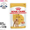 ロイヤルカナンドッグフードウェットプードル成犬・高齢犬用85g×12パウチセット