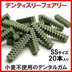 デンティスリーフェアリーEXSS超小型犬用20本入り【HLS_DU】