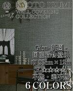 KYOTO IZUMI WALLCOVERING/Gion-祇園-/織物壁紙/1巻(巾93cmX12m)単位販売/日本製(京都)/F☆☆☆☆/不燃・準不燃/No.5501,5502,5503,5504,5505,5506
