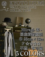 KYOTO IZUMI WALLCOVERING/Hiiragi-柊-/織物壁紙/1巻(巾93cmX12m)単位販売/日本製(京都)/F☆☆☆☆/不燃・準不燃/No.5701,5702,5703,5721,5722